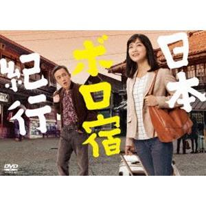 日本ボロ宿紀行 DVD BOX [DVD]|starclub