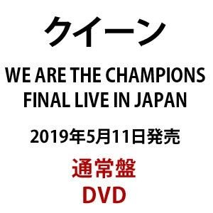 クイーン/WE ARE THE CHAMPIONS FINAL LIVE IN JAPAN(通常盤) [DVD] starclub