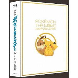 劇場版ポケットモンスター みんなの物語(初回限定特装盤) [Blu-ray]|starclub