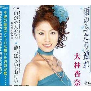 種別:CD 大林杏奈/あんな&もみじ 解説:上田紅葉作詞/大船わたる作曲によるシングル。C/Wにあん...