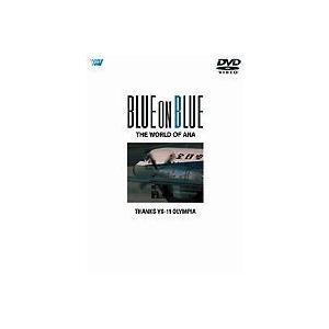 BLUE ON BLUE THE WORLD OF ANA サヨナラ YS-11 オリンピア [DVD]