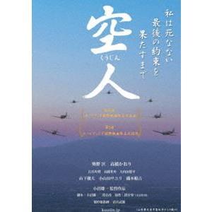空人 [DVD]|starclub