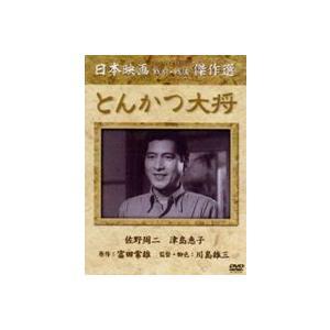 とんかつ大将 [DVD]|starclub