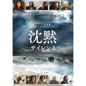 沈黙 サイレンス [DVD]|starclub