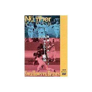 Number VIDEO 熱闘!日本シリーズ 1978 ヤクルト-阪急 [DVD]