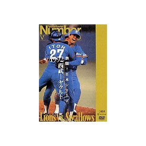 Number VIDEO 熱闘!日本シリーズ 1992 西武-ヤクルト [DVD] starclub