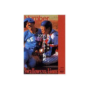 Number VIDEO 熱闘!日本シリーズ 1993 ヤクルト-西武 [DVD] starclub