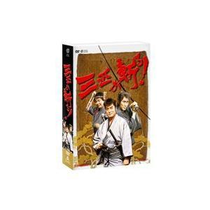 三匹が斬る! DVD-BOX [DVD]|starclub