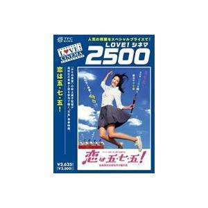 恋は五・七・五! [DVD]|starclub