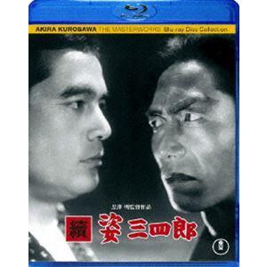 続 姿三四郎 [Blu-ray]|starclub