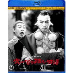 虎の尾を踏む男達 [Blu-ray] starclub