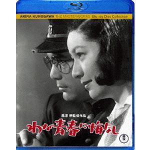 わが青春に悔なし [Blu-ray]|starclub