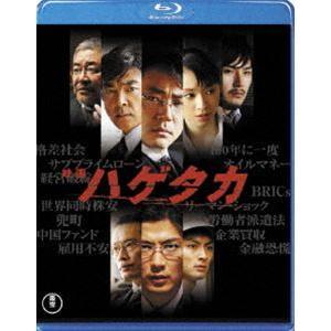映画 ハゲタカ [Blu-ray]|starclub