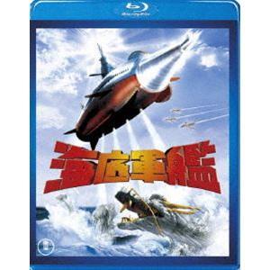 海底軍艦 [Blu-ray]|starclub