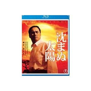 沈まぬ太陽 Blu-ray 特典DVD付2枚組 中古 良品の商品画像|ナビ
