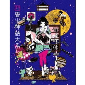 四畳半神話大系 第2巻 [Blu-ray]|starclub