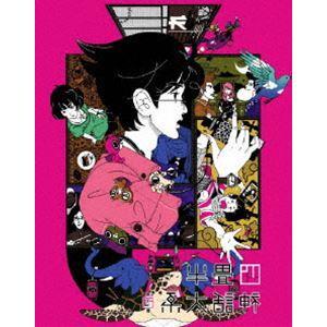 四畳半神話大系 第4巻 [Blu-ray]|starclub
