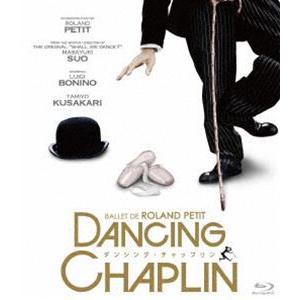 ダンシング・チャップリン [Blu-ray]|starclub