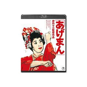 あげまん [Blu-ray]|starclub