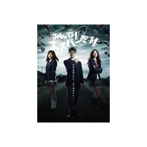 みんな!エスパーだよ! Blu-ray BOX [Blu-ray]|starclub