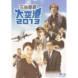 ドラマW 三谷幸喜 大空港2013 [Blu-ray]|starclub