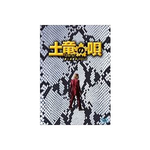土竜の唄 潜入捜査官 REIJI Blu-ray スペシャル・エディション [Blu-ray]|starclub