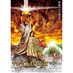 テルマエ・ロマエII Blu-ray通常盤 [Blu-ray]|starclub