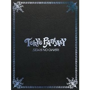 TOKYO FANTASY SEKAI NO OWARI スペシャル・エディション【数量限定生産】 [Blu-ray]|starclub