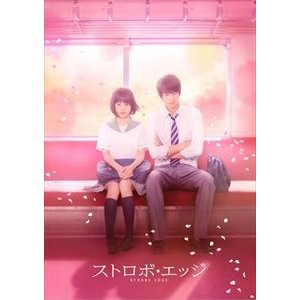 ストロボ・エッジ Blu-ray 豪華版 [Blu-ray]|starclub