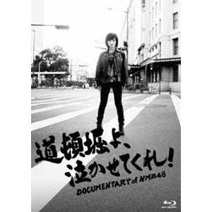 道頓堀よ、泣かせてくれ! DOCUMENTARY of NMB48 Blu-rayスペシャル・エディション [Blu-ray]|starclub