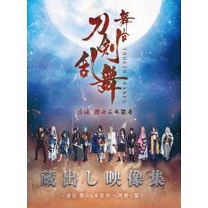 舞台『刀剣乱舞』蔵出し映像集 ―虚伝 燃ゆる本能寺 〜再演〜篇―(Blu-ray)