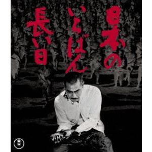 日本のいちばん長い日 Blu-ray [Blu-ray] starclub