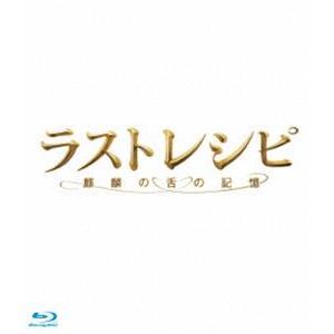 ラストレシピ 〜麒麟の舌の記憶〜 Blu-ray...の商品画像