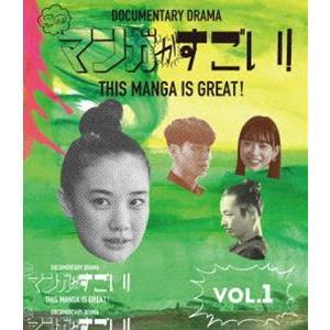 このマンガがすごい!1巻 [Blu-ray]|starclub