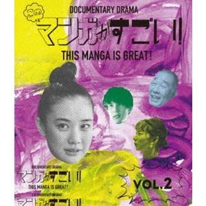 このマンガがすごい!2巻 [Blu-ray]|starclub