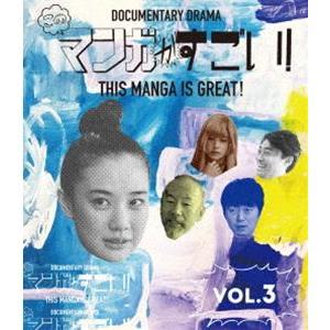 このマンガがすごい!3巻 [Blu-ray]|starclub