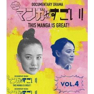このマンガがすごい!4巻 [Blu-ray]|starclub