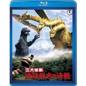 三大怪獣 地球最大の決戦<東宝Blu-ray名作セレクション> [Blu-ray]|starclub