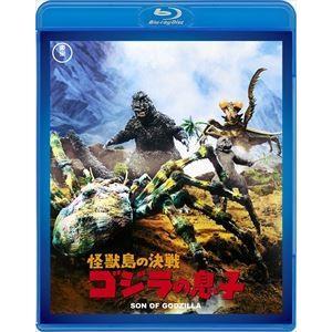 怪獣島の決戦 ゴジラの息子<東宝Blu-ray名作セレクション> [Blu-ray]|starclub