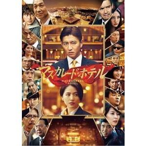 マスカレード・ホテル Blu-ray豪華版 [Blu-ray]