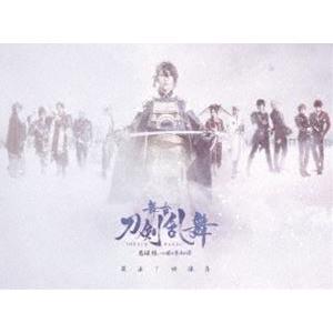 舞台『刀剣乱舞』蔵出し映像集 ―悲伝 結いの目の不如帰 篇― [Blu-ray]|starclub