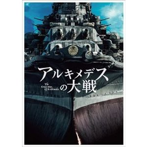 アルキメデスの大戦 Blu-ray豪華版 [Blu-ray]|starclub