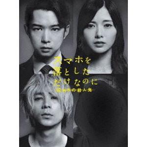 スマホを落としただけなのに 囚われの殺人鬼 Blu-ray豪華版 [Blu-ray]|starclub