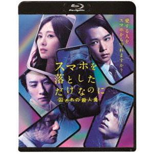 スマホを落としただけなのに 囚われの殺人鬼 Blu-ray通常版 [Blu-ray]|starclub