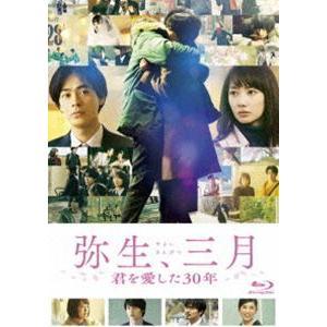 弥生、三月 Blu-ray [Blu-ray]|starclub