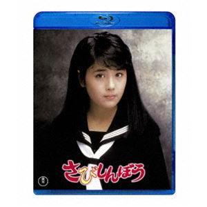 さびしんぼう [Blu-ray]|starclub