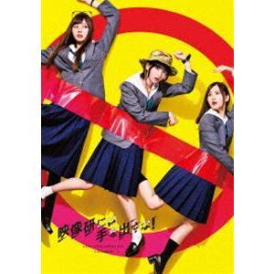 テレビドラマ「映像研には手を出すな!」Blu-ray BOX(完全限定生産盤) [Blu-ray]|starclub