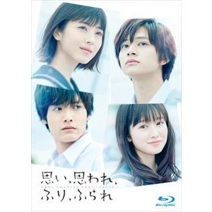 思い、思われ、ふり、ふられ Blu-ray スペシャル・エディション [Blu-ray]|starclub