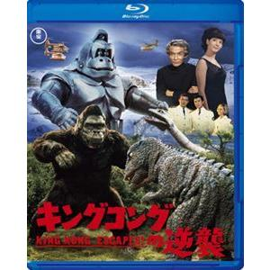 キングコングの逆襲 Blu-ray [Blu-ray]|starclub