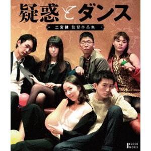 疑惑とダンス ほか二宮健監督作品集(Blu-ray+DVDセット) [Blu-ray]|starclub